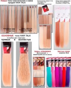 Новые пряди для наращивания Hair Talk